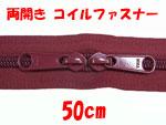 両開き コイルファスナー 50cm