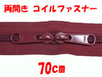 両開き コイルファスナー 70cm