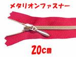 メタリオンファスナー 20cm