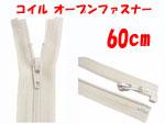 コイル オープンファスナー 60cm