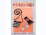 デリカビーズ織り 本・書籍・ブック