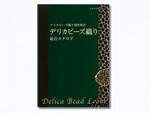 デリカビーズ織り カタログ・見本帳・色見本帳