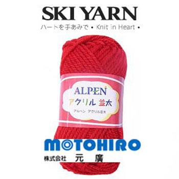 元廣 毛糸・手編み糸