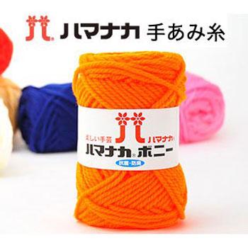 ハマナカ 毛糸・手編み糸