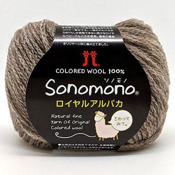 ハマナカ毛糸 ソノモノ ロイヤルアルパカ