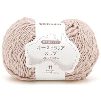 ハマナカ毛糸 オーストラリアスラブ
