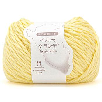 ハマナカ毛糸 ペルーグランデ