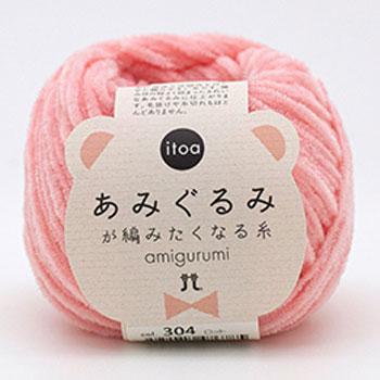 ハマナカ毛糸 あみぐるみが編みたくなる糸