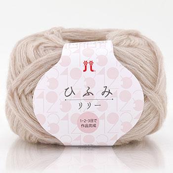 ハマナカ毛糸 ひふみリリー 秋冬(2021 新商品)