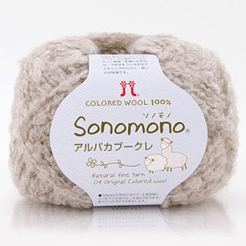 ハマナカ毛糸 ソノモノ アルパカブークレ 秋冬(2021 新商品)