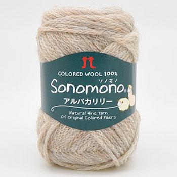 ハマナカ毛糸 ソノモノ アルパカリリー