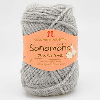 ハマナカ毛糸 ソノモノ アルパカウール