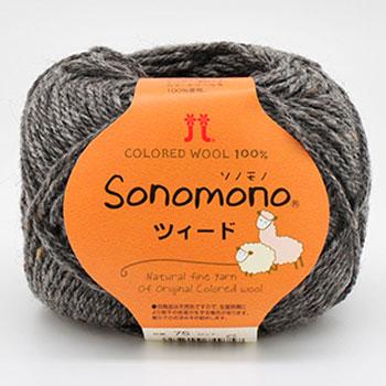 ハマナカ毛糸 ソノモノ ツィード