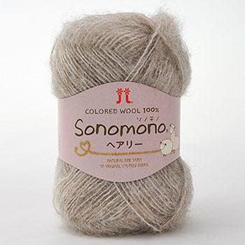 ハマナカ毛糸 ソノモノ ヘアリー