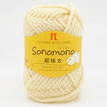 ハマナカ毛糸 ソノモノ 超極太