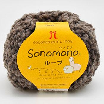 ハマナカ毛糸 ソノモノ ループ