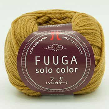 ハマナカ毛糸 フーガ ソロカラー