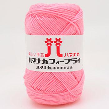 ハマナカ毛糸 フォープライ