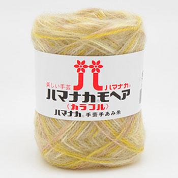 ハマナカ毛糸 モヘア カラフル