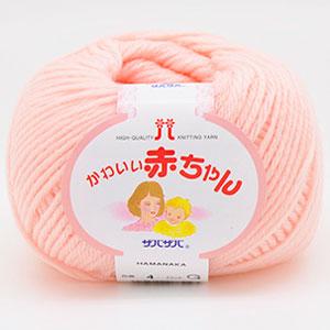 ハマナカ毛糸 かわいい赤ちゃん