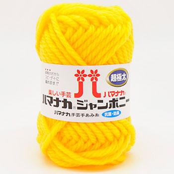 ハマナカ毛糸 ジャンボニー