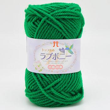 ハマナカ毛糸 ラブボニー