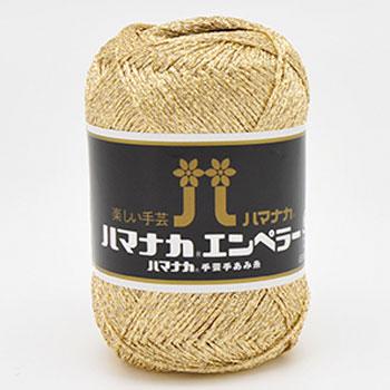 ハマナカ毛糸 エンペラー