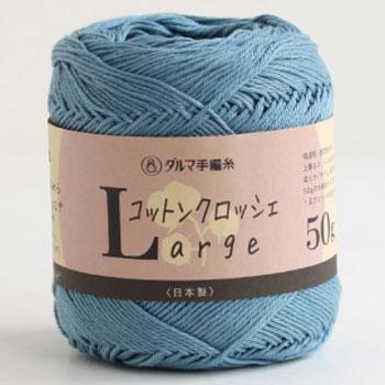 ダルマ手編み糸 コットンクロッシェラージ