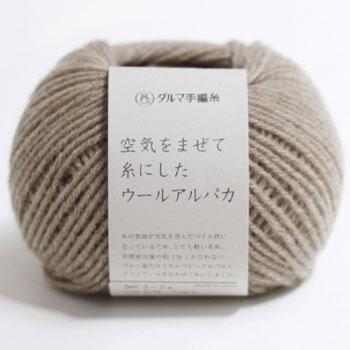 ダルマ毛糸 空気をまぜて糸にしたウールアルパカ