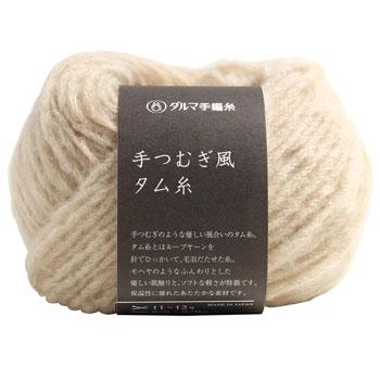 ダルマ毛糸 手つむぎ風タム糸