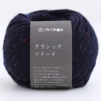 ダルマ毛糸 クラシックツイード