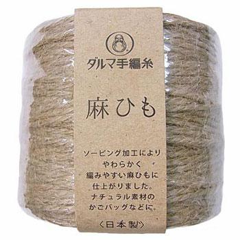 ダルマ手編み糸 麻ひも jute