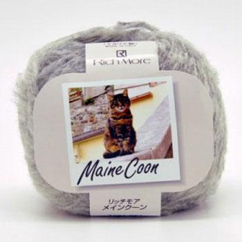 リッチモア毛糸 メインクーン