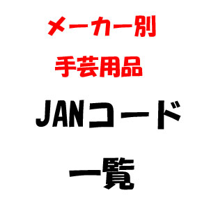 メーカー別 手芸用品 JANコード