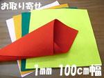 カラーフェルト 1mm 100cm幅 1837円/m