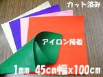 アイロン接着フェルト 1mm 45cm幅x100cm 1296円