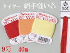 タイヤー 絹手縫い糸