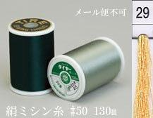 タイヤー 絹ミシン糸 50番 130m