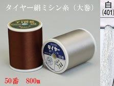 タイヤー 絹ミシン糸 50番 800m 大巻