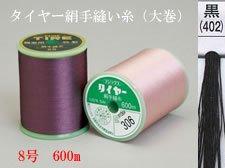 タイヤー 絹手縫い糸 大巻