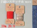 フジックス moco(モコ) 手縫いステッチ糸