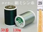 フジックス タイヤー 絹ミシン糸 50番 130m
