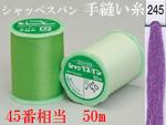 フジックス シャッペスパン 手縫い糸