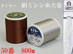 フジックス タイヤー 絹ミシン糸 50番 800m 大巻き
