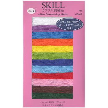 スキル カラフル刺繍糸