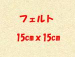 フェルト 15cmx15cm