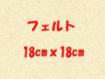 フェルト 18cmx18cm