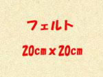 フェルト 20cmx20cm