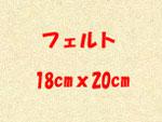 フェルト 18cmx20cm