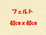 フェルト 40cmx40cm